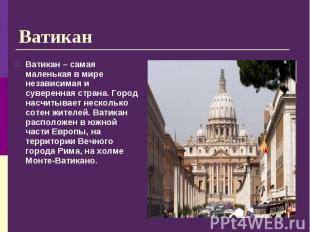 Ватикан – самая маленькая в мире независимая и суверенная страна. Город насчитыв