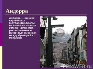 Андорра — одно из карликовых государств Европы, не имеющее выхода к морю, княжес