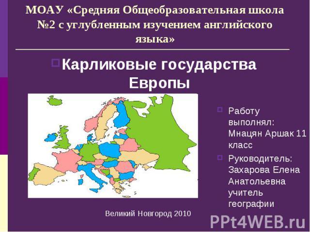 Карликовые государства Европы Карликовые государства Европы