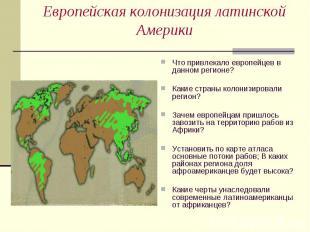 Что привлекало европейцев в данном регионе? Что привлекало европейцев в данном р