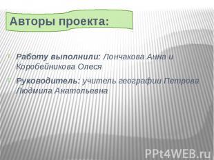 Авторы проекта: Работу выполнили: Лончакова Анна и Коробейникова Олеся Руководит