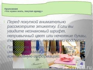 Приложения «Что нужно знать, покупая одежду» Перед покупкой внимательно рассмотр