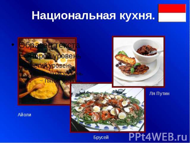 Национальная кухня.