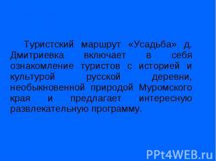 Туристский маршрут «Усадьба» д. Дмитриевка включает в себя ознакомление туристов