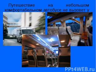 Путешествие на небольшом комфортабельном автобусе не вызовет у Вас никаких неудо