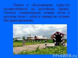 Прием и обслуживание туристов осуществляется на достойном уровне. Уютные стилизо