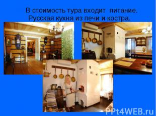 В стоимость тура входит питание. Русская кухня из печи и костра. В стоимость тур