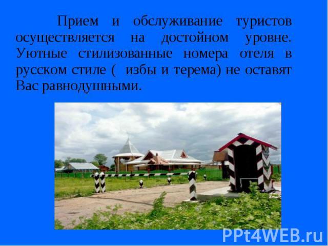 Прием и обслуживание туристов осуществляется на достойном уровне. Уютные стилизованные номера отеля в русском стиле ( избы и терема) не оставят Вас равнодушными. Прием и обслуживание туристов осуществляется на достойном уровне. Уютные стилизованные …