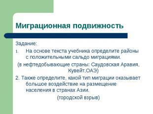 Задание: Задание: На основе текста учебника определите районы с положительными с