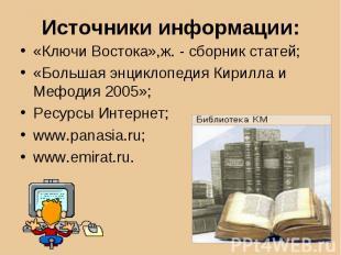 «Ключи Востока»,ж. - сборник статей; «Ключи Востока»,ж. - сборник статей; «Больш