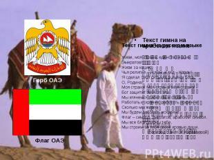 Текст гимна на арабском языке عيشي بلادي عاش اتحاد إماراتنا عشت لشعب دينه الإسلا