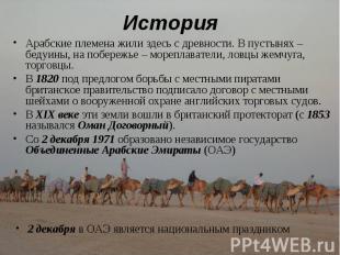 Арабские племена жили здесь с древности. В пустынях – бедуины, на побережье – мо