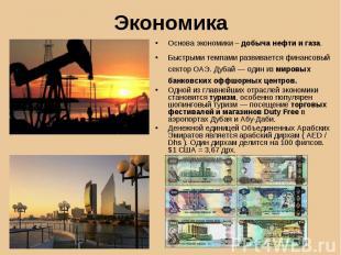 Основа экономики – добыча нефти и газа. Основа экономики – добыча нефти и газа.