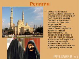 Эмираты являются мусульманской страной и государственной религией ОАЭ является и
