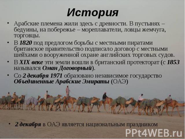 Арабские племена жили здесь с древности. В пустынях – бедуины, на побережье – мореплаватели, ловцы жемчуга, торговцы. Арабские племена жили здесь с древности. В пустынях – бедуины, на побережье – мореплаватели, ловцы жемчуга, торговцы. В 1820 под пр…