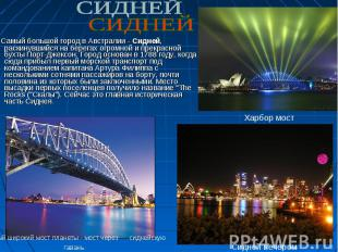 Самый большой город в Австралии - Сидней, раскинувшийся на берегах огромной и пр
