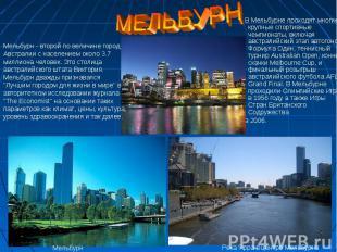 В Мельбурне проходят многие крупные спортивные чемпионаты, включая австралийский