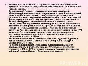 Значительным явлением в городской жизни стала Ростовская ярмарка - ежегодный тор
