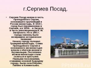 Сергиев Посад назван в честь Преподобного Сергия, основавшего крупнейший в Росси