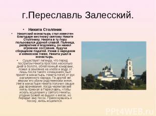 Никита Столпник Никита Столпник Никитский монастырь стал известен благодаря мест
