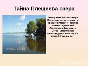 Жемчужина России - озеро Плещеево, изумительное по красоте и чистоте - одна из г