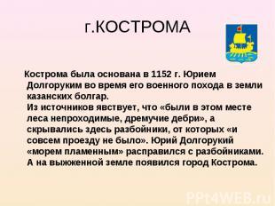 Кострома была основана в 1152 г. Юрием Долгоруким во время его военного похода в
