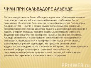 После прихода к власти блока «Народное единство» (объединение левых и левоцентри