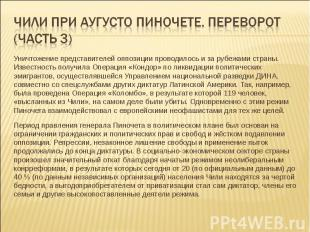 Уничтожение представителей оппозиции проводилось и за рубежами страны. Известнос