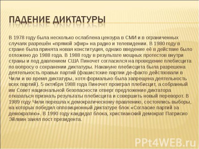 В 1978 году была несколько ослаблена цензура в СМИ и в ограниченных случаях разрешён «прямой эфир» на радио и телевидении. В 1980 году в стране была принята новая конституция, однако введение её в действие было отложено до 1988 года. В 1988 году в р…
