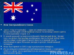 Флаг Австралийского Союза (англ. Flag of Australia) — один из символов страны, п