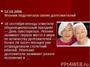 12.10.2006 Япония подсчитала своих долгожителей 18 сентября японцы отметили обще