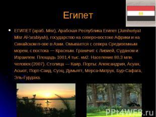 ЕГИПЕТ (араб. Misr), Арабская Республика Египет (Jumhuriyat Misr Al-'arabiyah),