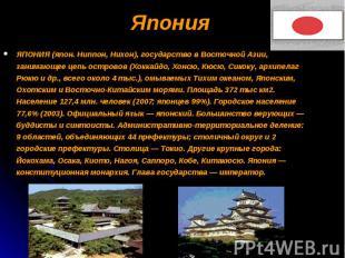 ЯПОНИЯ (япон. Ниппон, Нихон), государство в Восточной Азии, занимающее цепь остр