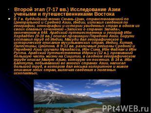 Второй этап (7-17 вв.) Исследование Азии учеными и путешественниками Востока В 7