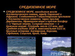 СРЕДИЗЕМНОЕ МОРЕ, находится возле Атлантического океана, между Евразией и Африко