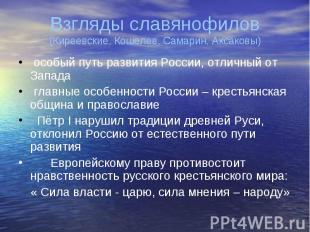 особый путь развития России, отличный от Запада особый путь развития России, отл