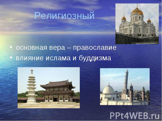 основная вера – православие влияние ислама и буддизма
