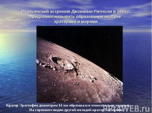Итальянский астроном Джованни Риччоли в 1651 г. предложил называть образования н