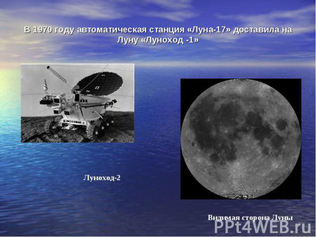 В 1970 году автоматическая станция «Луна-17» доставила на Луну «Луноход -1»