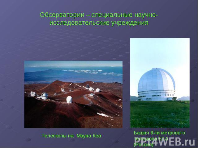 Обсерватории – специальные научно-исследовательские учреждения