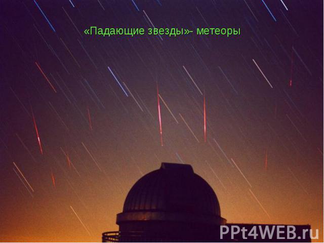«Падающие звезды»- метеоры
