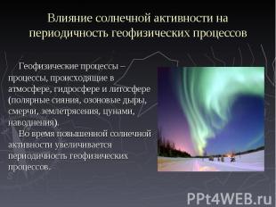 Геофизические процессы – Геофизические процессы – процессы, происходящие в атмос