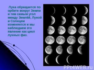 Луна обращается по орбите вокруг Земли и тем самым угол между Землёй, Луной и Со
