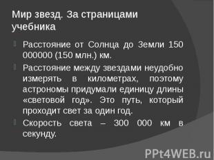 Мир звезд. За страницами учебника Расстояние от Солнца до Земли 150 000000 (150