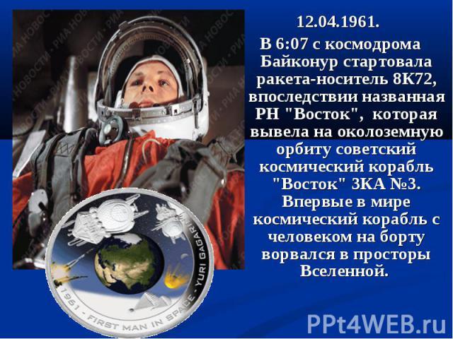 """12.04.1961. 12.04.1961. В 6:07 с космодрома Байконур стартовала ракета-носитель 8К72, впоследствии названная РН """"Восток"""", которая вывела на околоземную орбиту советский космический корабль """"Восток"""" 3КА №3. Впервые в мире ко…"""