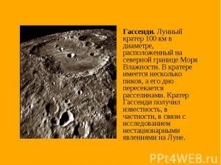 Гассенди. Лунный кратер 100 км в диаметре, расположенный на северной границе Мор