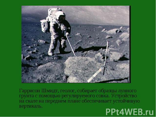 Гаррисон Шмидт, геолог, собирает образцы лунного грунта с помощью регулируемого совка. Устройство на скале на переднем плане обеспечивает устойчивую вертикаль. Гаррисон Шмидт, геолог, собирает образцы лунного грунта с помощью регулируемого совка. Ус…