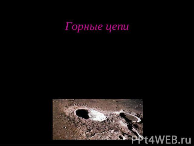 Столь знакомые нам на Земле, такие, как Апеннины, довольно редки на Луне и много небольших горных систем - кольцевые структуры (цирки), подобные той, что окружают кратер Коперник. Основные цепи гор на видимой стороне Луны (Апеннины, Альпы и Кавказ),…