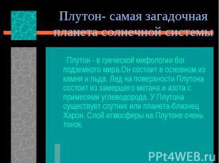 Плутон - в греческой мифологии бог подземного мира.Он состоит в основном из камн