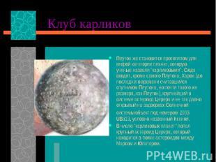 Плутон же становится прототипом для второй категории планет, которую ученые назв